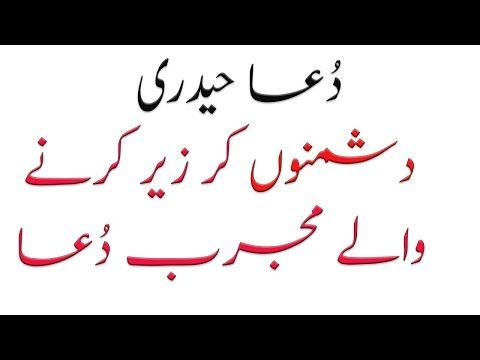 Dua E Haideri Ki Fazilat Ll Dua E Haideri Benefits Ll Dua Haidari Youtube What Is Your Horoscope Youtube Dua