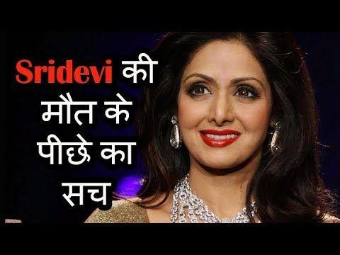 Sridevi की मौत Heart Attack से नहीं इस कारण से - Forensic Report