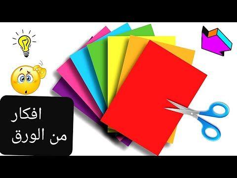 افكار افكار افكار للعودة الى المدرسة افكار من الورق الملون سهلة وبسيطة اعمال يدوية فنية مطويات Youtube Cards Youtube Playing Cards