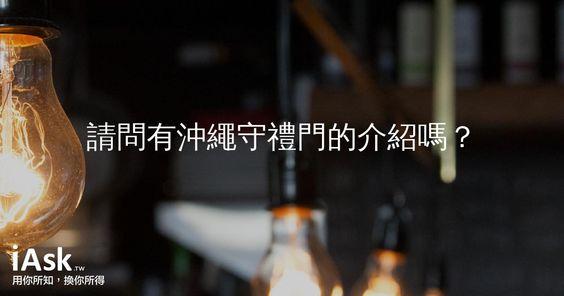 請問有沖繩守禮門的介紹嗎? by iAsk.tw