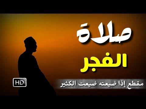 أجمل ما قيل عن صلاة الفجر وسنتها لن تترك صلاة الفجر أبدا بعد هذا الكلام بإذن الله Youtube Birthday Wishes For Him Romantic Birthday Quran