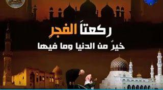دعاء الفجر Islamic Quotes Words Islam