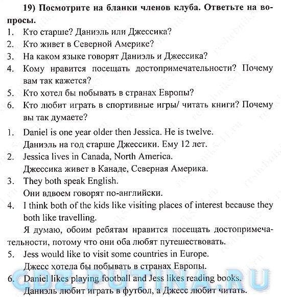 Готовые домашние задания по русскому языку 5 класс л.а мурина 1часть