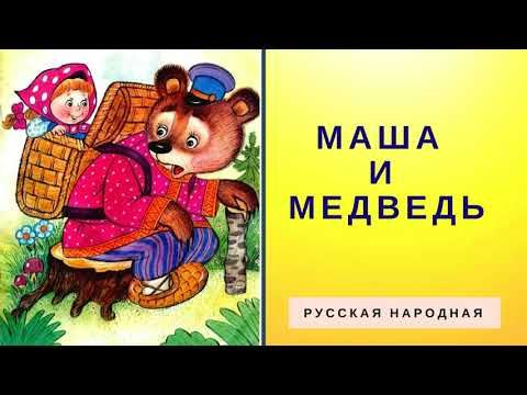 Masha I Medved Russkaya Narodnaya Skazka Disney Characters Character Winnie The Pooh
