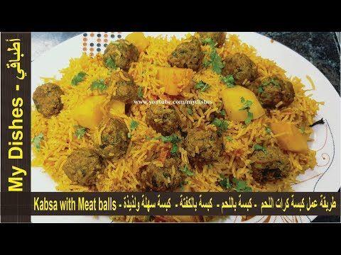 طريقة عمل كبسة كرات اللحم كبسة باللحم كبسة بالكفتة كبسة سهلة ولذيذة Kabsa With Meat Balls Youtube Meat Food Dishes