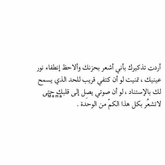 لو أني الآن بجانبك لو أني أجلس معك وألمس وجهك لكن المسافة وآه من المسافة كم دمرتني Words Quotes One Word Quotes Wisdom Quotes Life