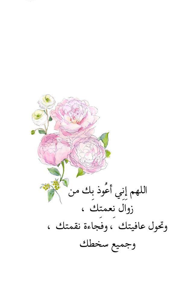 اللهم إني أعوذ بك من زوال نعمتك و تحول عافيتك و فجاءة نقمتك و جميع سخطك Islam Facts Islamic Quotes Quran Arabic Quotes