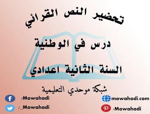 تحضير النص القرائي درس في الوطنية للسنة الثانية اعدادي Arabic Calligraphy