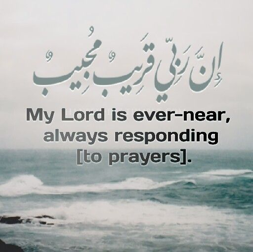 My Lord is ever-near, always responding [to prayers].