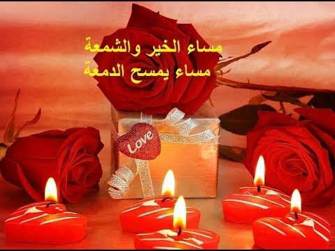 مساء الخير والشمعة مساء يمسح الدمعة Youtube Rose Candles Birthday Candles