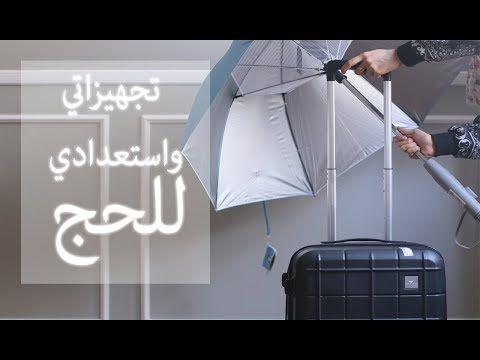 تجهيزاتي واستعدادي للحج الله اكبر الله اكبر Youtube Luggage Suitcase