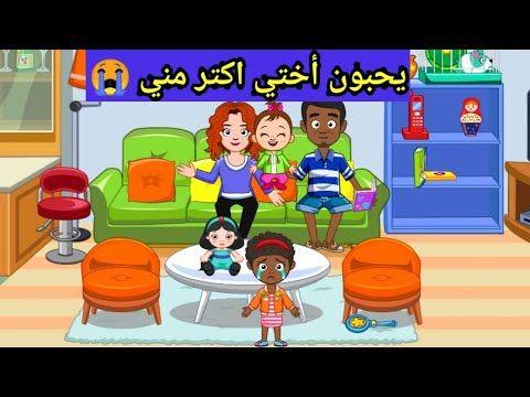 يحبون أختي الصغيره اكتر مني قصص ماي تاون My Town Youtube Family Guy Character Fictional Characters