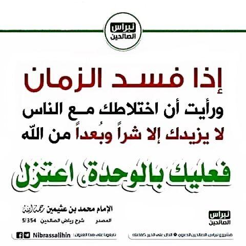 Pin By نشر الخير On و ذ ك ر ف إ ن الذ كرى ت نف ع الم ؤم نين Calligraphy Arabic Calligraphy Tiy
