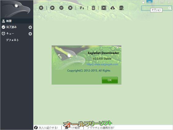 EagleGet 2.0.4.8  EagleGet--バージョン情報--オールフリーソフト