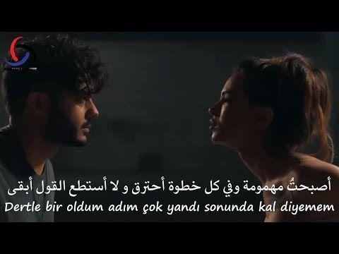 أغنية تركية جديدة إلياس يالتشينتاش فريده هلال أكين طريق المدينة مترجمة للعربية Sehrin Yolu Youtube Songs Youtube Music