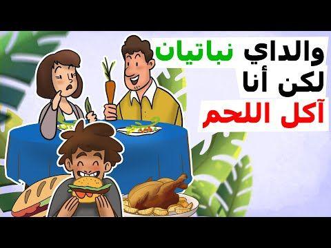 والداي نباتيان لكن أنا آكل اللحم لماذا لم يكن لدي الخيار Youtube Vault Boy Fictional Characters Zelda Characters