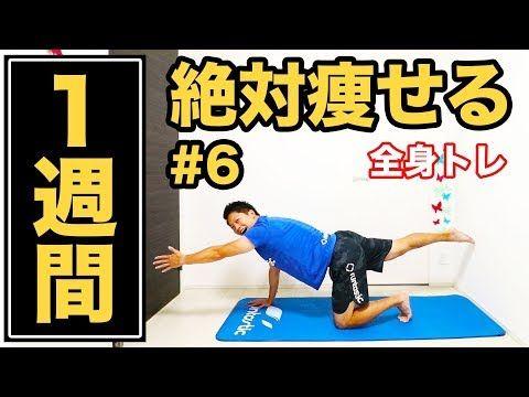 1週間で痩せる 必ず痩せる自宅エクササイズ Youtube 下腹部 ダイエット 痩せる 脂肪燃焼トレーニング