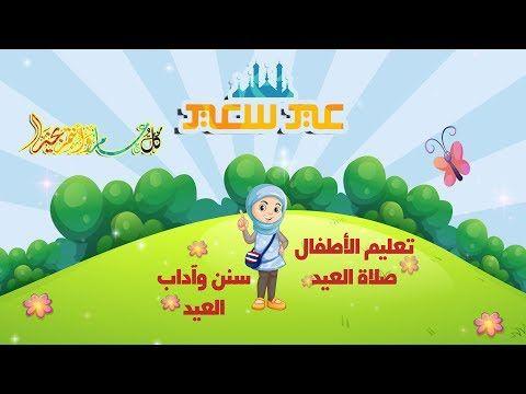 اهلا بالعيد مرحب مرحب بالعيد Youtube صلاة العيد للأطفال آداب سنن العيد Islamic Kids العيد Muslim Kids Arabic Kids Stories For Kids