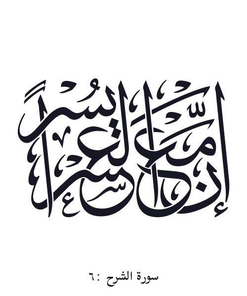 """إِنَّ مَعَ الْعُسْرِ يُسْرًا """"With Hardship comes Ease""""  The Holy Quran"""