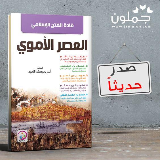 كتاب قادة الفتح الإسلامي العصر الأندلسي Book Cover Books Cover