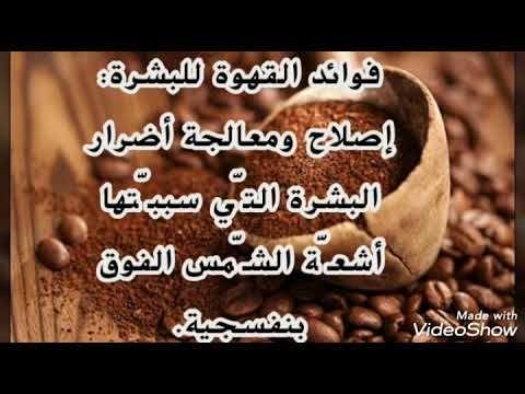فوائد القهوة فوائد القهوة للبشرة وماسك القهوة للجسم Food Desserts Brownie