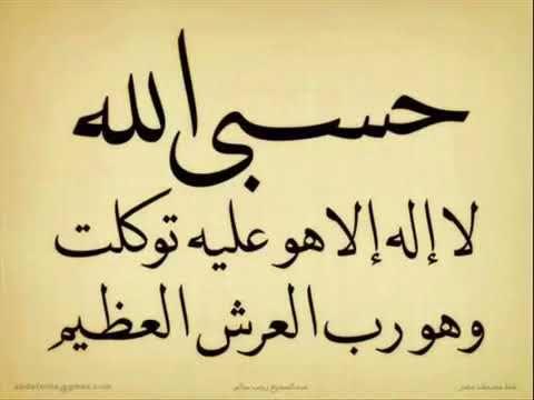Holy Quran رقية تثبيت الحمل رائعه مكررة ويتم تكرارها مع المقر Quran Quotes Surah At Taubah Islamic Quotes Quran