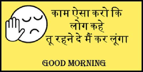 Funny Good Morning Messages For Her In Hindi Funny Good Morning Messages Good Morning Messages Good Morning Quotes