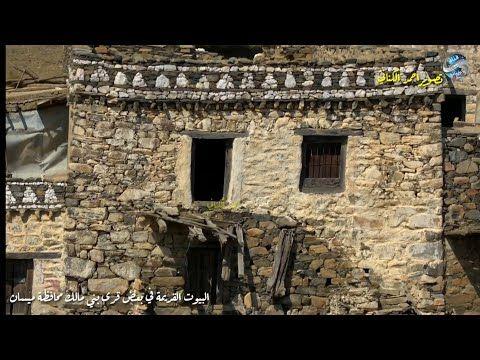 البيوت القديمة في قرى بني مالك محافظة ميسان منطقة مكة المكرمة Youtube