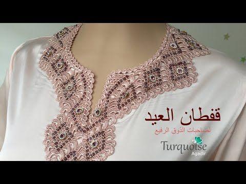 إطلالة العيد من سحر الكروشي المغربي قفطان ساحر بالكروشي زواقة الموديل الإسباني بالعقيق و الأحجار Youtube Crochet Turquoise Agadir
