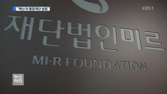 전경련 미르K스포츠 해산 후 통합재단 설립 - KBS뉴스