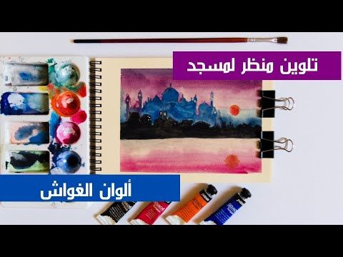 رسم مسجد بالوان الغواش Youtube Art Pandora Screenshot Pandora