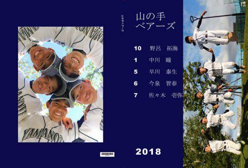少年野球表紙0003 卒団式 アルバム表紙 野球 イラスト