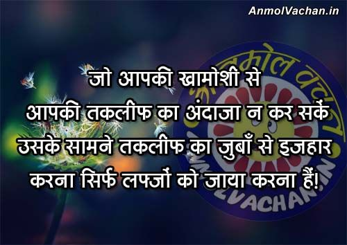 best inspirational thoughts on life in hindi anmol vachan