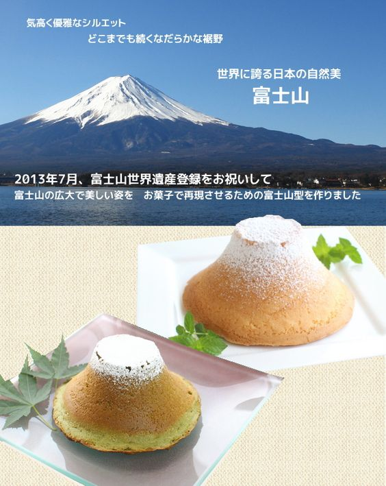 Mount Fuji cake / 富士山ケーキ