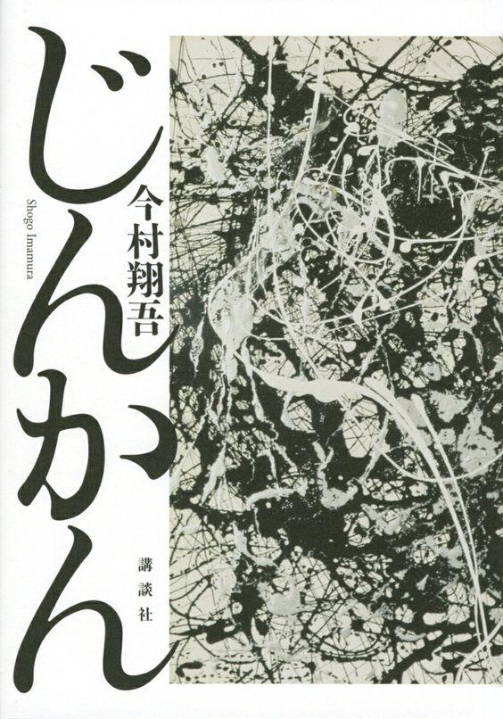 Kōji Megumi Ra Mắt Manga Mới Vào Tháng 11