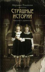 Скачать страшные истории книги