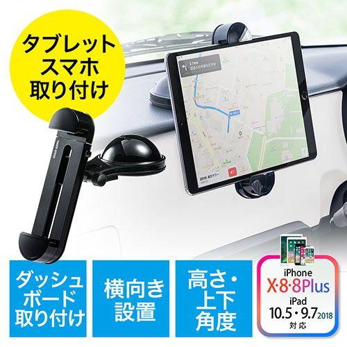 Ipad タブレット車載ホルダー Iphone スマートフォン Ipad タブレット対応 ダッシュボード 吸盤取り付け 200 Car052の販売商品 通販ならサンワダイレクト タブレット 車載 車載 タブレット