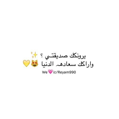 Pin By Smsma On My Bestie Friends Quotes Love Smile Quotes Islamic Love Quotes