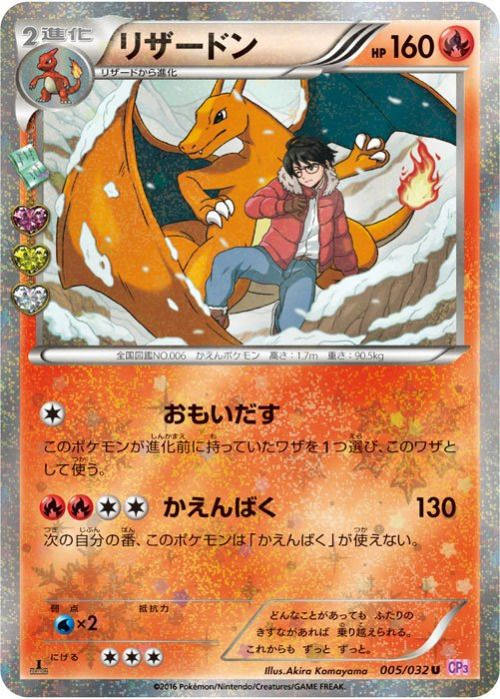 New Trading Card: Combustion Blast Charizard