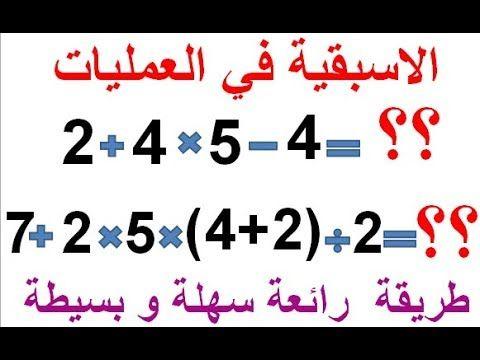 اروع و ابسط شرح للاسبقية في حساب العمليات Youtube Math Arabic Calligraphy Math Equations