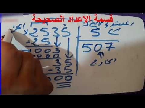 قسمة الاعداد الصحيحة Youtube Arabic Calligraphy Calligraphy