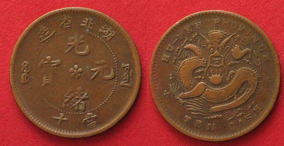 1902-1905 China - Hupeh CHINA - HUPEH PROVINCE 10 Cash ND(1902-05) CHINGCHOW MINT copper VF # 90372 VF