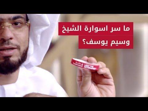 ما السر وراء الإسوارة الحمراء التي يلبسها الشيخ وسيم يوسف Youtube