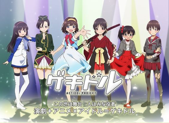Anunciado el proyecto Gekidol que combina obra de teatro, Anime e ídolos para Primavera de 2016.