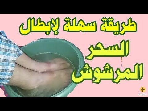 علاج السحر المرشوش أمام العتبات بطريقة فعالة ومجربة بإذن الله Youtube Islam Download Books Free Pattern