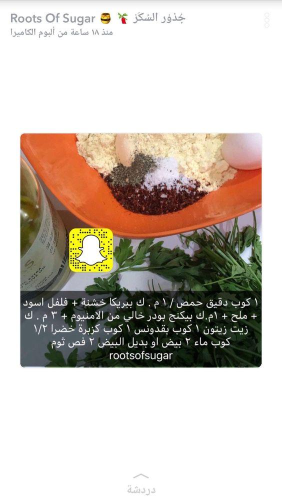 وصفة صحية Roots Condiments Food