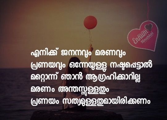 Pranayam Adh Onne Ullu Malayalam Quotes Well Said Quotes