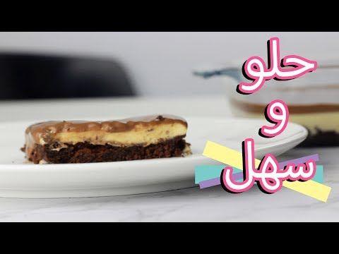 طريقة عمل حلى لذيذ سهل و سريع بدون فرن Youtube Food Yummy Food Yummy