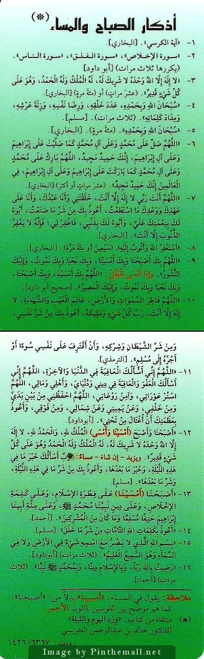 535a167f4c10d A Grouped Image For Pinterest Islam Image Pinterest
