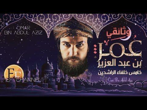 وثائقي عمر بن عبد العزيز الخليفة العادل الذي قتله اعرابي وبكت عليه الروم Youtube Movie Posters Poster Movies
